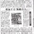 増加する「無敵の人」-東京新聞より転載