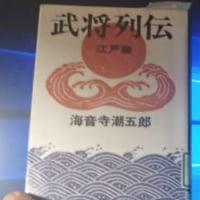 『武将列伝』 江戸篇 (文春文庫 ) – 2008/7/10  海音寺潮五郎