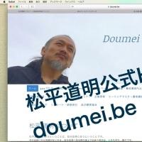 松平道明 公式ホームページはお引越ししました