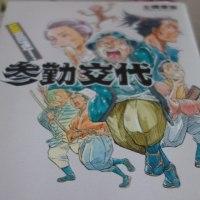 200円おも~い!