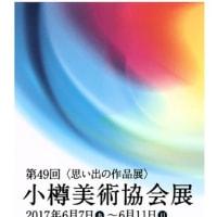 小樽美術協会展のお知らせ