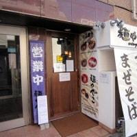 2016/06/26 麺や でこ@新丸子(鮭節そば)