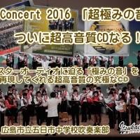 広島市立五日市中学校吹奏楽部を訪問 Final Concert 2016 顧問に記録映像無事届ける