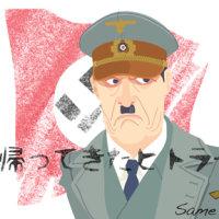 映画『帰ってきたヒトラー』