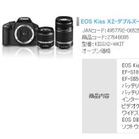 Canon デジタル一眼レフカメラ EOS Kiss X2 ダブルズームキット特価