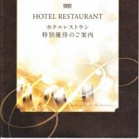 リロクラブ ホテル・レストラン優待チケット冊子 あげます