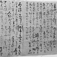 中村彝の毛筆書簡を読んでみる(3)