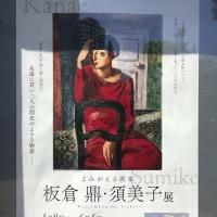 よみがえる画家-板倉鼎・須美子展 at 目黒区美術館