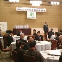 第62回酒田大工支部連合会総会定期大会
