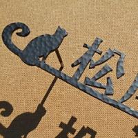 叩き加工が施された、松の木×見上げる猫ちゃんの表札(設置後のお写真)