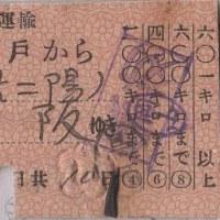 硬券追究0003 平戸口運輸-2