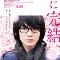 映画「3月のライオン【後編】」  日本語字幕上映のご案内