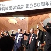 「関東沖縄経営者協会50周年」で「感謝状」!