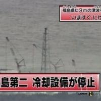 <地震>福島第2原発の冷却機能一時停止、復旧