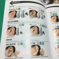 補聴器チェック…