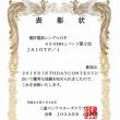 2016BIRTHDAY CONTEST賞状