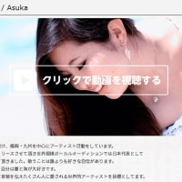 Asuka Key⑩Music Web 投票