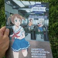 【横須賀線タイアップ企画】ハイスクール・フリート....って何??
