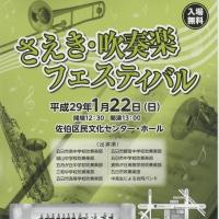 さえきく吹奏楽フェスティバル2017 開催近い! 佐伯区内地元中学校他9団体参加!