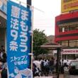 小田急相模原駅に新しいのぼり旗をたて宣伝!6月27日(火)のつぶやき