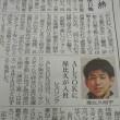 屋比久翔平ALSOK入社(浦添工業高校→日体大)