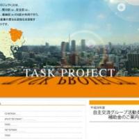 渋谷代々木公園/第11回TASKものづくり大賞審査会2016