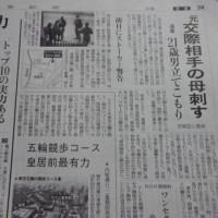 26日 朝刊