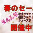 春の 新入生、サークル応援セール!!