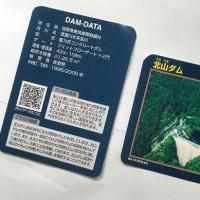 ダムカードをもらおう/北山ダム見学会