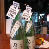 分福 純米辛口原酒 蔵内十年貯蔵入荷。