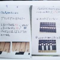 """うれしい報告!~夏休み""""音楽で""""自由研究"""