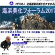 【札幌2/18】海浜美化フォーラム2017