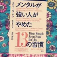 DaiGoさんのチャンネルで紹介された本