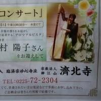今月末は、宮城県石巻市へ行くよ❗