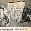 瞿摩帝寺(くまていじ)