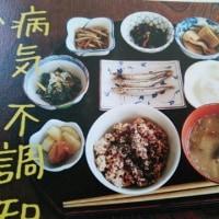 読書:「食事」を正せば、病気、不調知らずのからだになれる