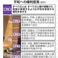 安倍政権が国連総会で「平和のうちに生きる権利」の宣言に反対していた! 2017年02月19日東京新聞