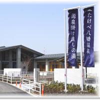 4月2日(木)たけべ八幡温泉が開館します。