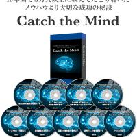 Catch the Mind! こころをつかみ取る・・・!