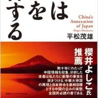 中国は日本を併合する