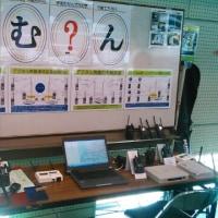 第四級アマチュア無線技士・講習会がおこなわれます!