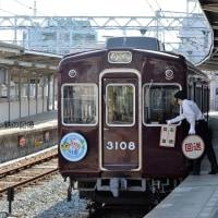 阪急 石橋(2011.10.08) 運行標識板の取り換え