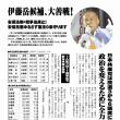 埼玉選挙区 伊藤岳候補、大善戦」! 安保法制=戦争法廃止に全力をあげます。