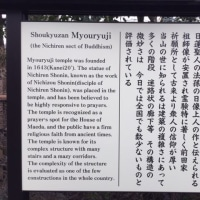 金沢・妙立寺の四方佛蹲踞