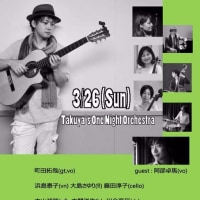 【本日!】札幌 JAMUSICA 「Takuya's One Night Orchestra」 ゲスト出演