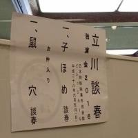 6/5 立川談春 独演会 2016