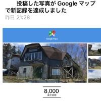 Googleマップに投稿した写真