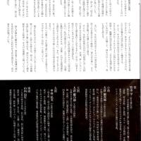 新作能『オセロー』京都で一番古い「大江能楽堂」で上演!泉プロジェクトは良かった!