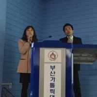 平成28年度釜山カトリック大学姉妹校交流