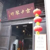 China / Shanghai Trip ( 8 )( 上海旅行)